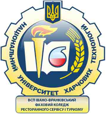 ВСП Івано-Франківський фаховий коледж ресторанного сервісу і туризму